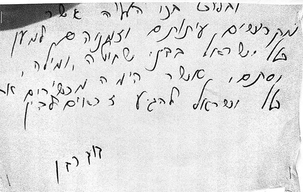 הסכמה מהגרד כהן שליטא ראש ישיבת חברון גבעת מרדכי