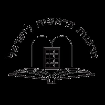 הרבנות הראשית לישראל